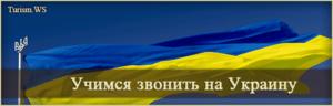 Как звонить по Украине и за границу